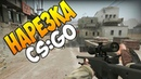 Kills in CS GO Киллы в CS GO под музыку