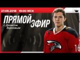27 сентября, 19:00 мск.вр. Прямой эфир с Денисом Зерновым