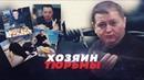 ЦЕПОВЯЗ НОВЫЕ ПОДРОБНОСТИ ИЗ КАМЕРЫ Алексей Казаков