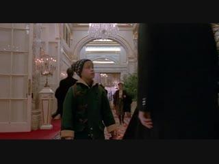 Один Дома 2.1992[перевод Орт]