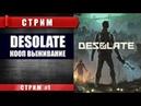DESOLATE - Кооперативный сурвайвл хоррор
