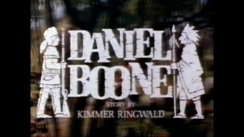 Дэниэл Бун Daniel Boone 1981