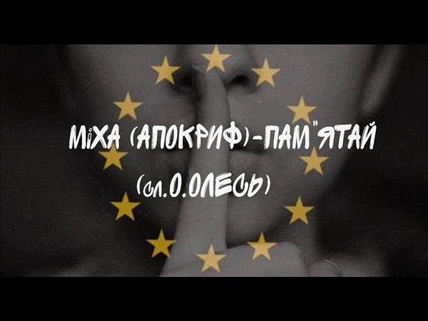 Міха (АПОКРИФ) - Пам'ятай (Європа мовчала)(сл. О. Олесь)