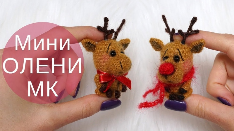 Олень крючком (2 вида) МК ♥ Миниатюрная игрушка ♥ Crochet Deer (2 kinds) ♥ Crochetka Design DIY