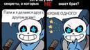 UNDERTAEL COMICS MIX 16 RUS DUB Mr Fresh Человеческое п*рно