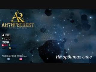ПРЕМЬЕРА ТРЕКА! Антиреспект и Михаил Архип - На орбитах снов (Аудио 2019) #антиреспект