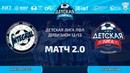 Матч 2.0. Дивизион 12/13. Интеграл-2013 - Реал Москва. (19.05.2019)