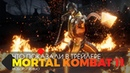 Что показали в трейлере Mortal Kombat 11?