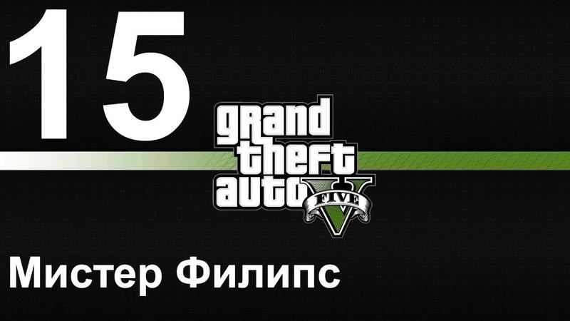 GTA 5 (PC) прохождение от первого лица на золото 15 Мистер Филипс