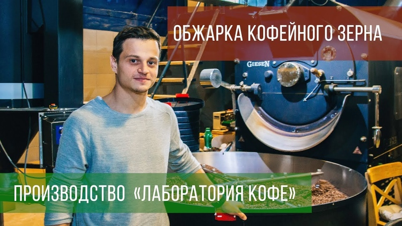 Производство «Лаборатория кофе» | Coffee Like | Обжарка кофейного зерна