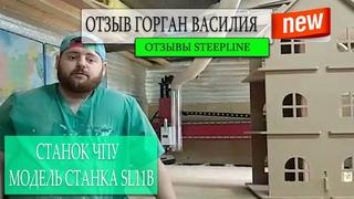 Отзыв Василия Горган - станок с ЧПУ 2500х1500 SL11B