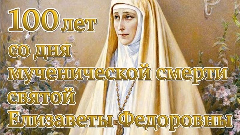 100 лет со дня мученической смерти святой Елизаветы Федоровны