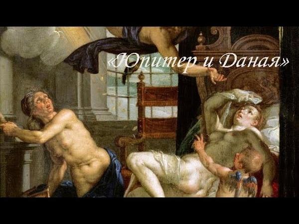 Картина Юпитер и Даная. Иоахим Эйтевал