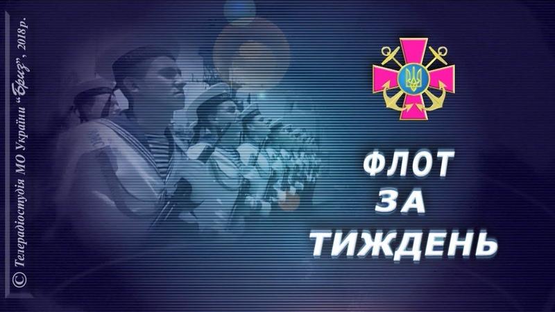 Флот за тиждень від 23.12.2018 р.