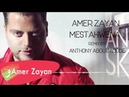 Amer Zayan - Mestahwena [Remix] By Anthony Abou Jaoude (2018) / عامر زيان - مستهونا
