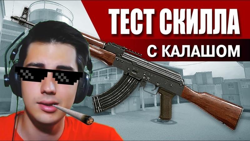ТЕСТ СКИЛЛА С АК 47 КАЛАШ В ДЕЛЕ В WARFACE