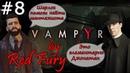 Vampyr Прохождение Часть 8 Выслеживаем шантажиста
