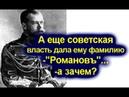 Немного шока от реальной истории России Тщательно скрытая история часть 40 Павел Карелин