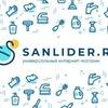 Интернет-магазин СанЛидер. Товары для дома