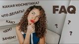 FAQ. 9 популярных вопросов об уходе за кудрявыми волосами