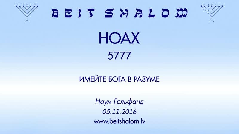 «НОАХ» 5777 «ИМЕЙТЕ БОГА В РАЗУМЕ» Н.Гельфанд (05.11.2016)