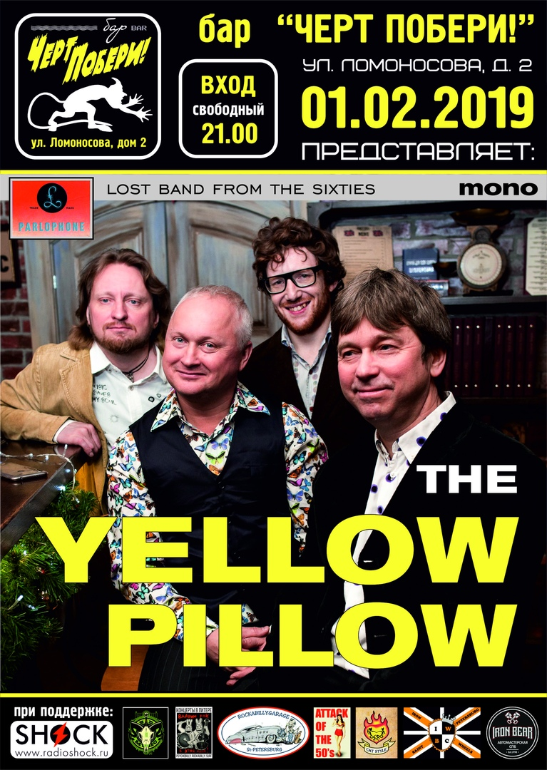 02.03 The Yellow Pillow в ЧП!