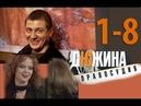 Увлекательный загадочный криминальный сериал Фильм ДЮЖИНА ПРАВОСУДИЯ серии 1 8 русская драма