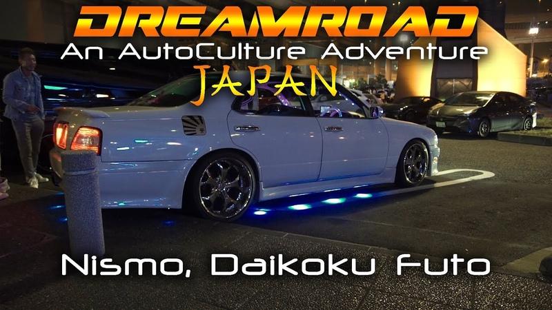 Dreamroad Япония 9. Шоурум Nissan, ателье Nismo, Японская Смотра Daikoku [4K]