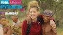 Орёл и Решка Кругосветка Виндхук Намибия Африка 1080p HD