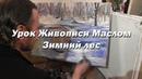 Мастер-класс по живописи маслом №36 - Зимний лес. Как рисовать маслом. Урок рисования Игорь Сахаров