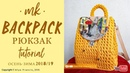 КРЮЧКОМ ОРИГИНАЛЬНЫЙ РЮКЗАК 💛 BACKPACK 💛 DIY TUTORIAL CROCHET T-SHIRT YARN UNCINETTO POCHETTE