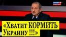 Яков Кедми ОШАРАШИЛ гостей из Киева Хватит России КОРМИТЬ Украину!