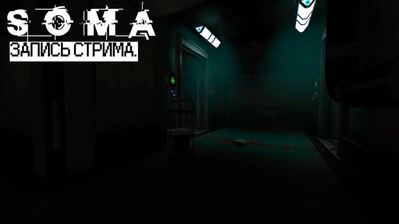 SOMA 3 Тэта Здесь кто нибудь есть