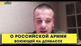 О Российской армии на Донбассе