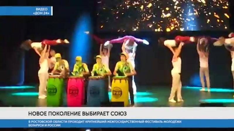 В Ростовской области проходит фестиваль Молодежь - за Союзное государство