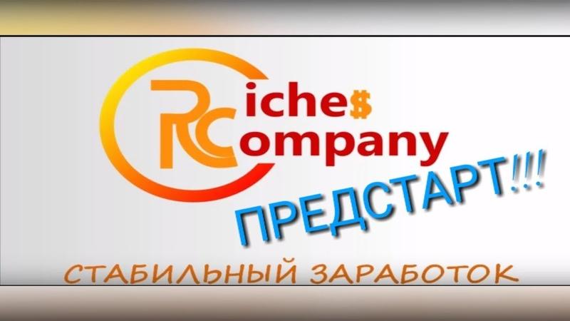 ВНИМАНИЕ ПРЕДСТАРТ RICHES_COMPANY