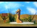 Пять стадий отчаяния жирафа
