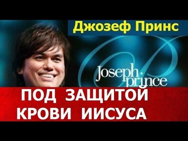 Джозеф Принс 2017 - ПОД ЗАЩИТОЙ КРОВИ ИИСУСА - Джозеф Принс