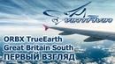 ORBX TrueEarth Great Britain South - первый взгляд, без комментариев (X-Plane 11)