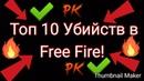 10 Убийств в Free Fire!
