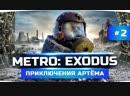 Jove ТАЙНА БУНКЕРА И НЕФТЬ КАЗАХСТАНА ● Прохождение METRO EXODUS Метро Исход 2