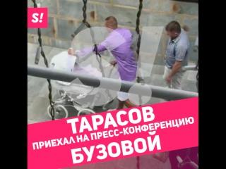 Дмитрий Тарасов и Анастасия Костенко приехали на пресс-конференцию к Ольге Бузовой