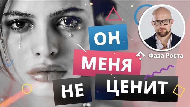 Ярослав Самойлов - Что делать, если мужчина тебя не ценит в отношениях? Фаза Роста.