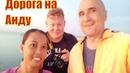 ФИЛИППИНЫ. Дорога на Анду, пляж на Бохоле - Жизнь на Филиппинах