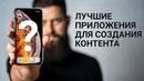 📸Лучшие приложения для фото и видео / Мой ТОП приложений