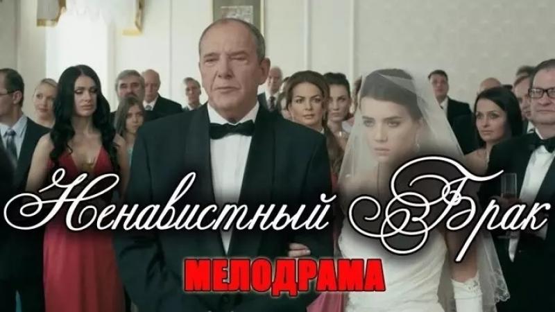 Ненавистный брак 2016 HD 720