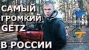 Самый Громкий GETZ в России URAL SOUND