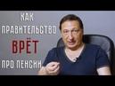 Борис Кагарлицкий Как правительство врет про пенсии