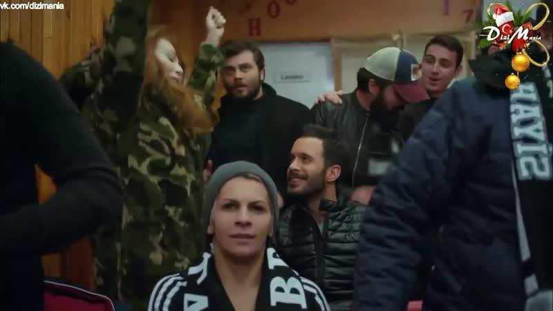 Омер и Дефне в кафе смотрят футбол