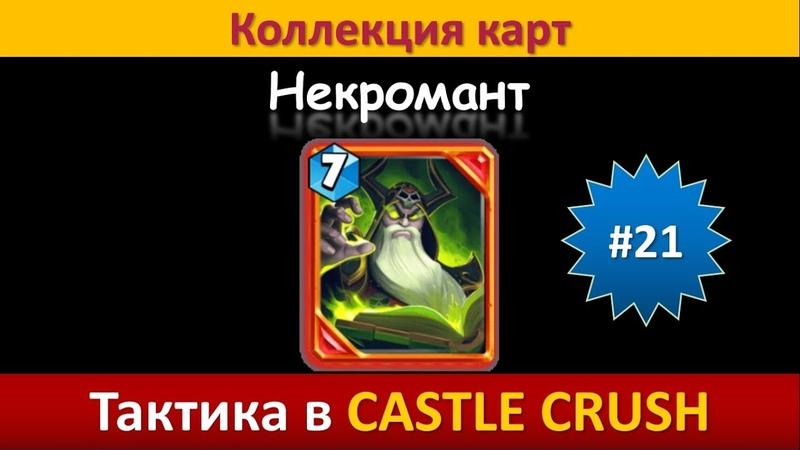 Тактика в Castle Crush ● Некромант ● Коллекция карт ● Выпуск 21